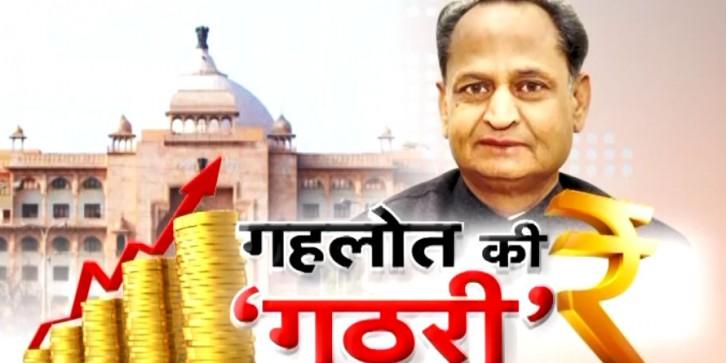 राजस्थान: राज्य बजट से पहले गहलोत ने की थी ये 10 बड़ी घोषणाएं