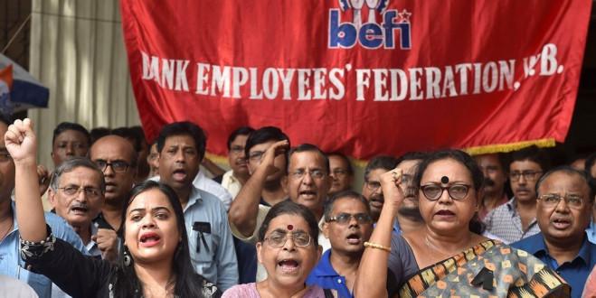 बैंकों के विलय से कर्मचारी आशंकित, बुलाई 2 दिन की देशव्यापी हड़ताल