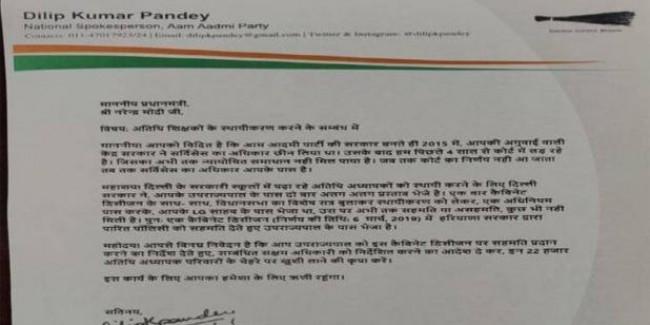 AAP नेता दिलीप पांडेय और राघव चड्ढा ने PM और चुनाव आयोग को लिखा खत, जताया ऐतराज