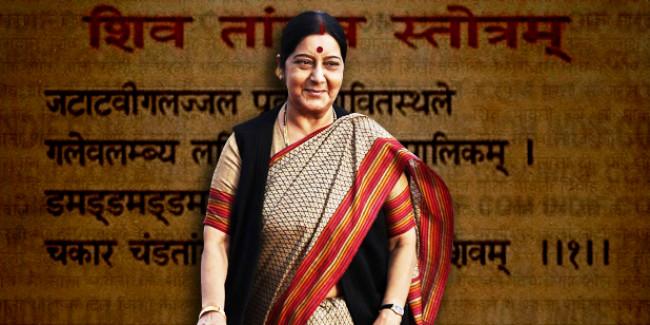 जब शंकराचार्य के सामने सुषमा स्वराज ने पढ़ा शिव तांडव स्तोत्र और बजने लगी तालियां
