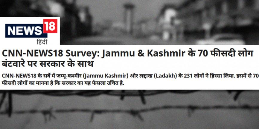 0.0018% आबादी का सर्वे करके न्यूज़-18 ने जम्मू कश्मीर के बंटवारे को बताया जायज