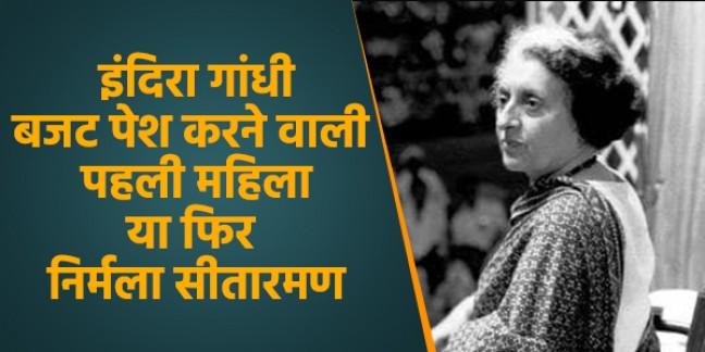 निर्मला सीतारमण बजट पेश करने वाली पहली महिला कैसे, जब इंदिरा गांधी ने 1970 में पेश किया था !