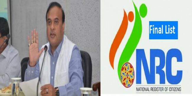 असम सरकार की मोदी सरकार से मांग- रद्द की जाए NRC की हालिया लिस्ट