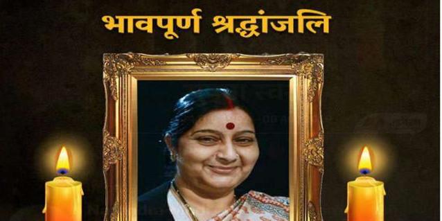Sushma Swaraj Passes Away: सीएम-गवर्नर शोकाकुल, समूचे झारखंड ने दी श्रद्धांजलि