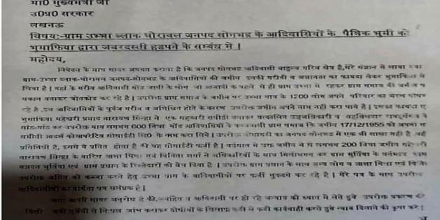 सोनभद्र नरसंहार: अपना दल MLA का पत्र वायरल, जनवरी में CM योगी को किया था अलर्ट