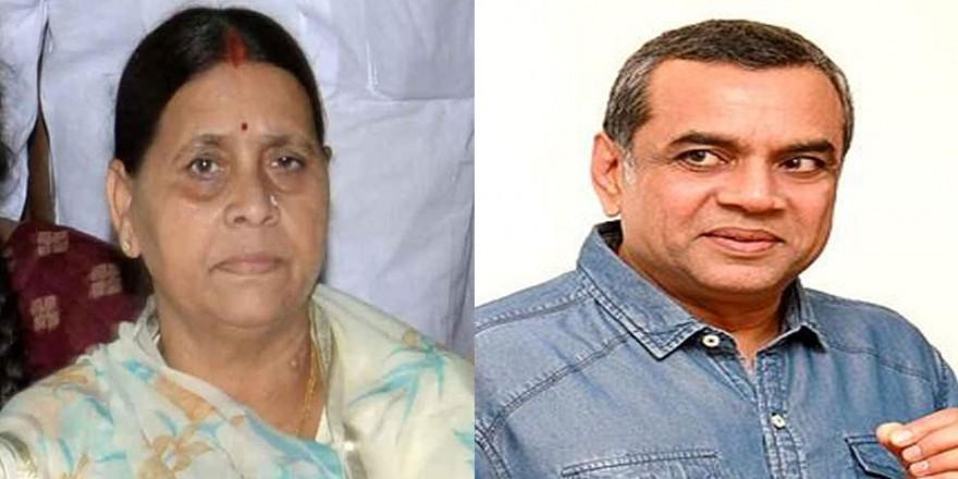 राबड़ी देवी ने परेश रावल को बताया 'जोकर', कहा- गजब गुजराती हैं, बम समेत चबा गए लोहा