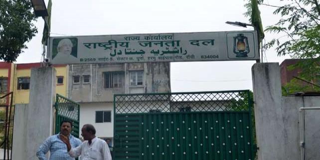 राजद में मचा बवाल, अब कार्यालय के लिए ठोक रहे दावेदारी Ranchi News