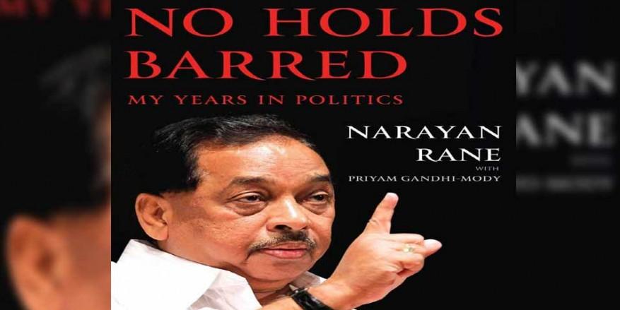 पूर्व सीएम नारायण राणे की आत्मकथा प्रकाशन से पहले ही बटोर रही सुर्खियां