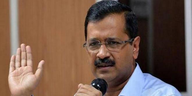 दिल्ली के विकास के लिए केंद्र सरकार की तरफ से पैसा दिया जाए : केजरीवाल