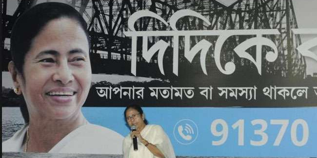 पश्चिम बंगाल: 'दीदी के बोलो' को पहले दो दिन में आए दो लाख से अधिक कॉल