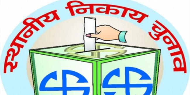 नगर निकाय चुनाव में पैराशुट भी बन सकेंगे मेयर, सभापति और पालिकाध्यक्ष